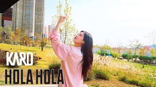 KARD Hola Hola Cover Dance / 커…