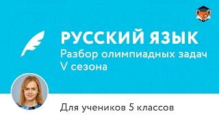Русский язык | Подготовка к олимпиаде 2017 | Cезон V | 5 класс