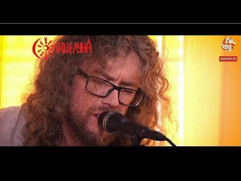 СолнцелунА - Некому берёзу заломати (folk-rock)