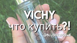 видео Vichy