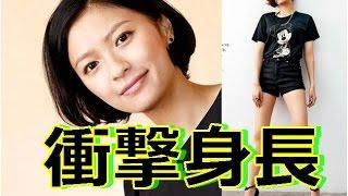 """女優の榮倉奈々に、身長の""""逆サバ読み""""疑惑が浮上している。俳優の賀来..."""