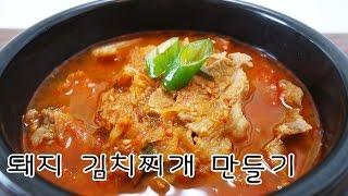 [간단 자취요리] 입에 착! 식당 돼지김치찌개 만들기 / 육수X ! 초간단! / how to make kimchi stew/ Korean food / 얌무 Yammoo