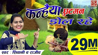 New Krishna Bhajan 2018 !! कन्हैया घुटमन डोल रहे !! Shivani & Rajiv !! Best Krishn Bhajan thumbnail