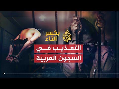 بكسر التاء- روايات عن التعذيب في السجون العربية