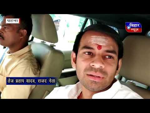 Bihar News 26 July 2018