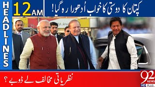 PM Imran Khan wants to friendship with India | Headlines | 12:00 AM | 27 October 2020 | 92NewsHD