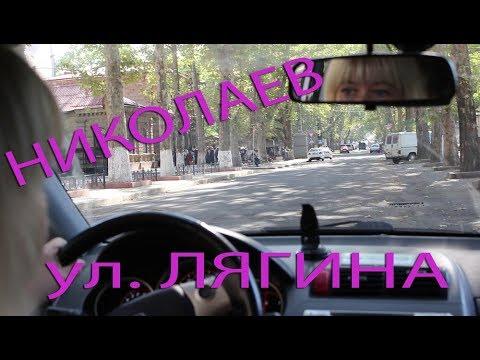 Виртуальная езда для автоледи Николаева