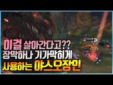 "생존력""갑"" 야스오 하드캐리갑니다!! (League of legends Korea Challenger Yasuo !) thumbnail"