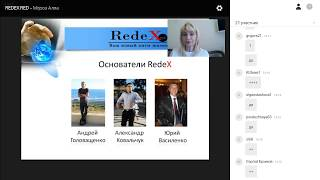 Запись вебинара компании RedeX  Мороз Алла
