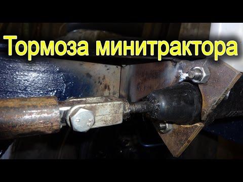 видео: Тормоза самодельного минитрактора