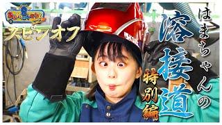 2020年11月27日(金)に放送された「AKB48チーム8のあんた、ロケロケ!ターボ」♯53内の1コーナー「はまちゃんの溶接道」が、日本溶接協会様の協力のもと、特別編となっ ...