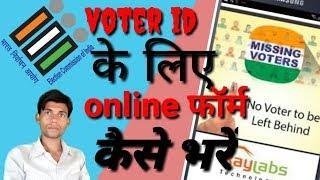 Missing Voter   अपने Android मोबाइल से Voter Id कैसे online करें   How To Online Voter Id