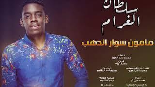 مامون سوار الدهب - سلطان الغرام New 2017 || اغاني سودانية 2017