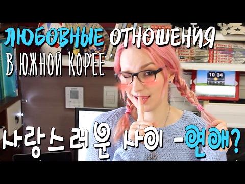 Отношения в Южнои Корее Любовь и Предкрассудки     -