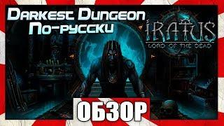 Обзор игры Iratus Lord of the Dead - МЁРТВЫЕ СЛУЖАТ ТЕБЕ!