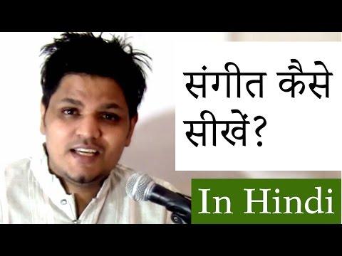 संगीत कैसे सीखें?How to learn music? Guide for beginners by Abhishek Seth | in hindi