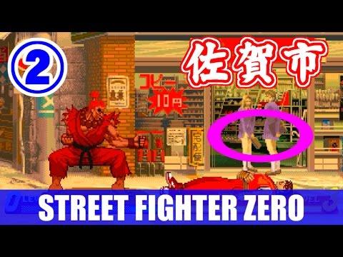 [2/2] 豪鬼(Akuma) 佐賀市 - STREET FIGHTER ZERO