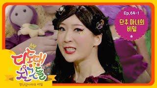 딩동댕 친구들- 장난감나라의 영웅, 이하루!_#001
