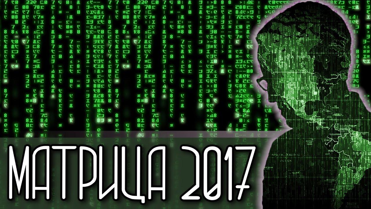 МАТРИЦА 2017 [Новости науки и технологий]