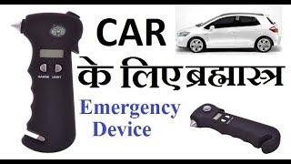 Car के लिए ब्रह्मास्त्र   Digital mini device for car use on emergeny