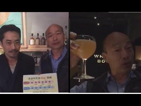頻質疑兩岸政策 韓國瑜:全台灣人都欠高雄人