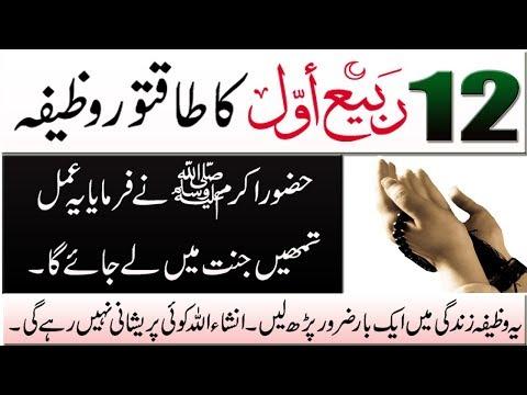 12 rabi ul awal ka wazifa In Urdu Hindi ! har pareshani ka wazifa ! Wazifa for Rabi Ul Awal