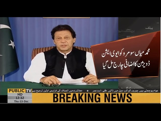 PM Imran Khan gives additional charge to 2 Federal ministers | Public News