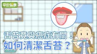 舌苔竟與癌症有關!如何清潔舌苔?【早安健康】