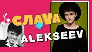 ALEKSEEV: о звездной болезни, романе с участницей ВИА Гра и будущей свадьбе | СЛАВА+
