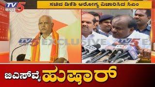 CM HD Kumara Swamy Warns BJP BS Yeddyurappa   BSY VS HDK   Kannada News   TV5 Kannada