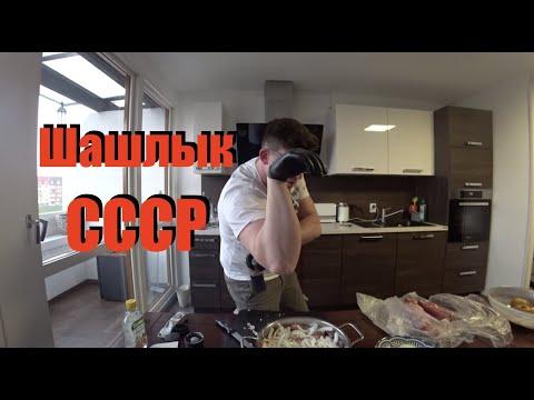шашлык СССР быстро и вкусно #3