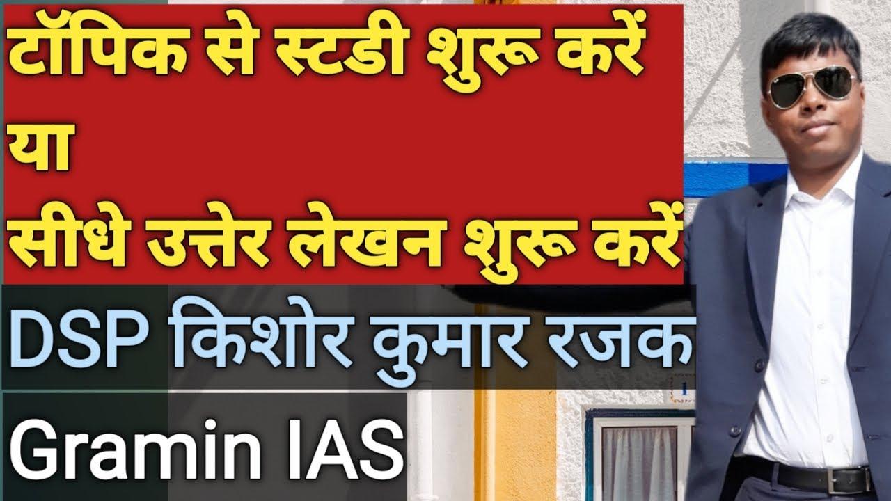 Topic wise study or answer writing/UPSC,JPSC/dsp Kishore kumar/gramin ias