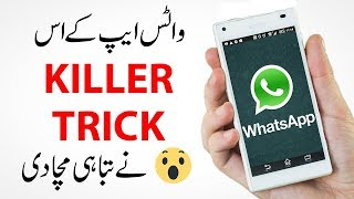 New Mindblowing Trick For Whatsapp User 2018