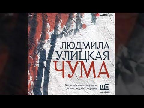 Чума | Людмила Улицкая (аудиокнига)