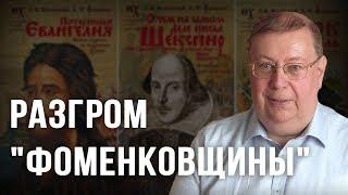 """Разгром """"фоменковщины"""". Александр Пыжиков"""