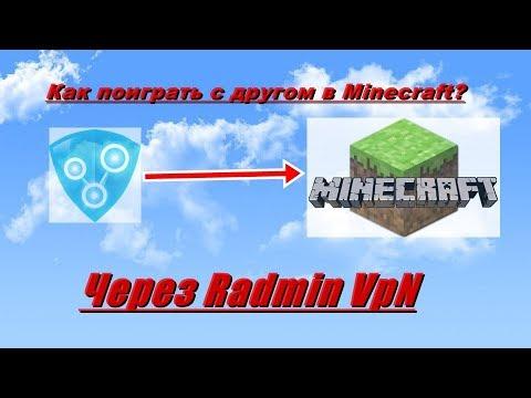 Как поиграть по сети в Minecraft с другом через Radmin VpN. (НОВЫЙ СПОСОБ 2019!!!) [Туториал]