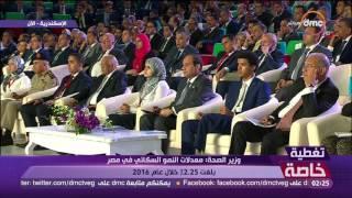 وزير الصحة - نعمل على تكوين قاعدة بيانات لجميع السكان - المؤتمر الوطني للشباب بالإسكندرية