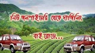 Siliguri  NJP to Darjeeling by Car via Rohini Road -  Part 1 || শিলিগুড়ি থেকে  দার্জিলিং