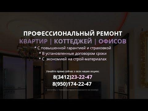 Ремонт квартиры в Ижевске и Удмуртии