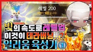 여름방학 테라버닝 이벤트 1탄!!! 메이플스토리