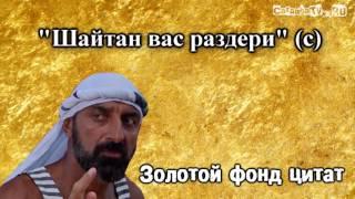 [Badcomedian]Золотой фонд цитат.Часть 1.