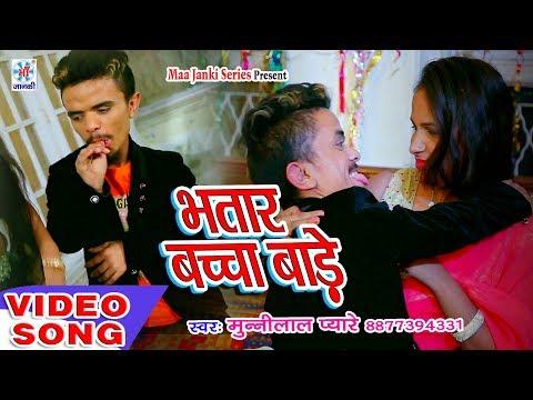 Munni Lal Pyare का सुपरहिट नया भोजपुरी गीत 2017 - भतार अभी बच्चा बा - Bhatar Abhi Bacha Ba - New