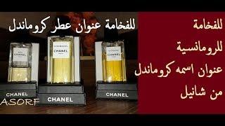 للفخامة والرومانسية عنوان   عطر كروماندل من دار شانيل   Coromandel EDP Chanel