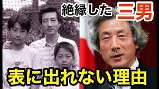 【関連動画】 小泉純一郎の離婚の真相がやばすぎる...進次郎、孝太郎、...