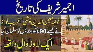 History Of Ajmer Shareef | Ajmer Ki Tareekh Aur Khwaja Ghareeb Nawaz rh Ka Waqia