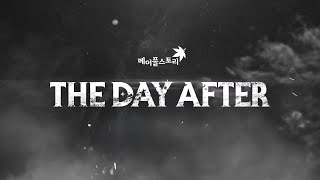 [MapleStory] 'The Day After' First Story Video