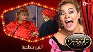 تياترو مصر | الموسم الثانى | الحلقة 7 السابعة | اتنين بلطجية| مصطفى خاطر و حمدي المرغني| Teatro Masr Video