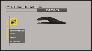 Запчасти для экскаваторов погрузчиков: Зуб ковша центральный 53103205 на JCB 3CX(, 2015-02-24T18:01:49.000Z)