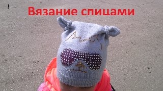 ВЯЗАНИЕ СПИЦАМИ!СПОРТИВНЫЙ СТИЛЬ ШАПОЧКА С СТРАЗАМИ!knitting