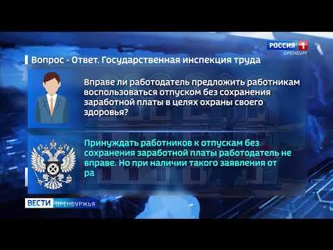 Государственная инспекция труда ответила на вопросы оренбуржцев о работе во время пандемии